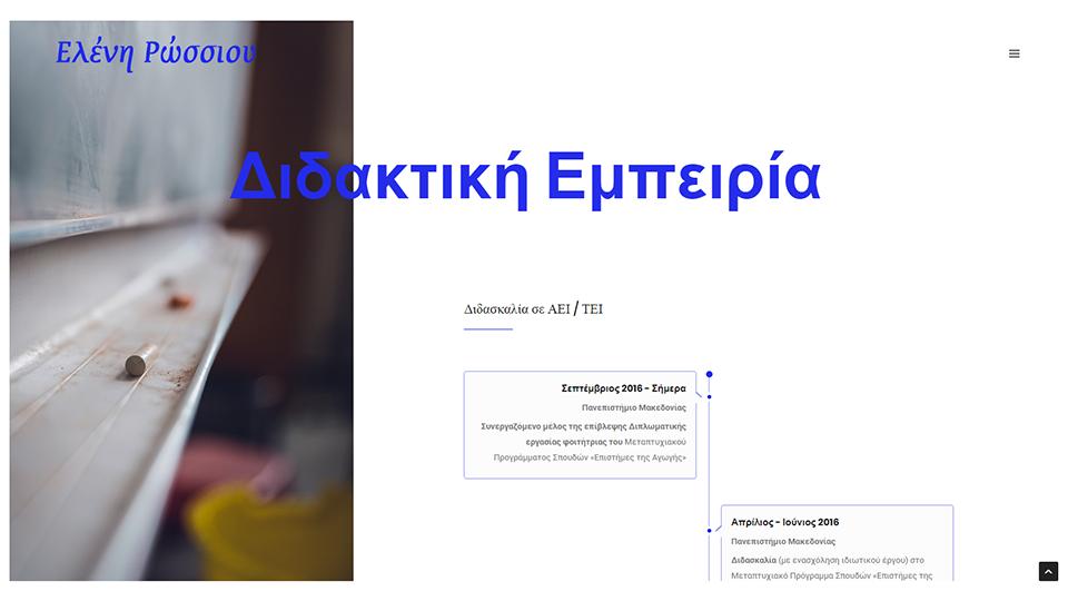 Ελένη Ρώσσιου 2
